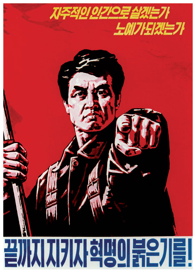 Coree du Nord Let s defend it until the end, the Red Banner of the revolution