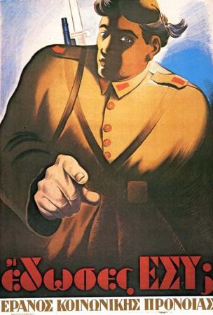 Grece 1941 edoses esy As-tu donne Levee de fonds du bien-etre social affiche de Alevizos Tassos