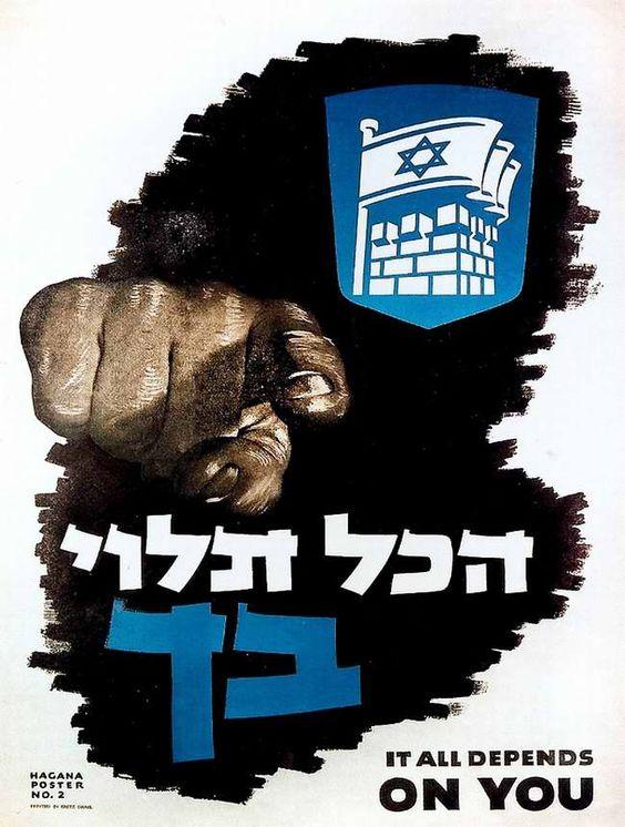 Israel 1947 It all depends on you affiche de la Haganah