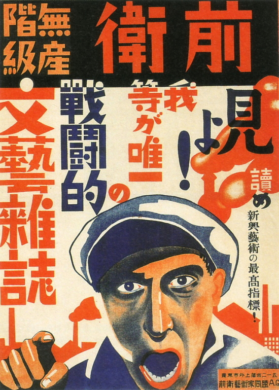Japon 1931 Listen Workers of All Nations