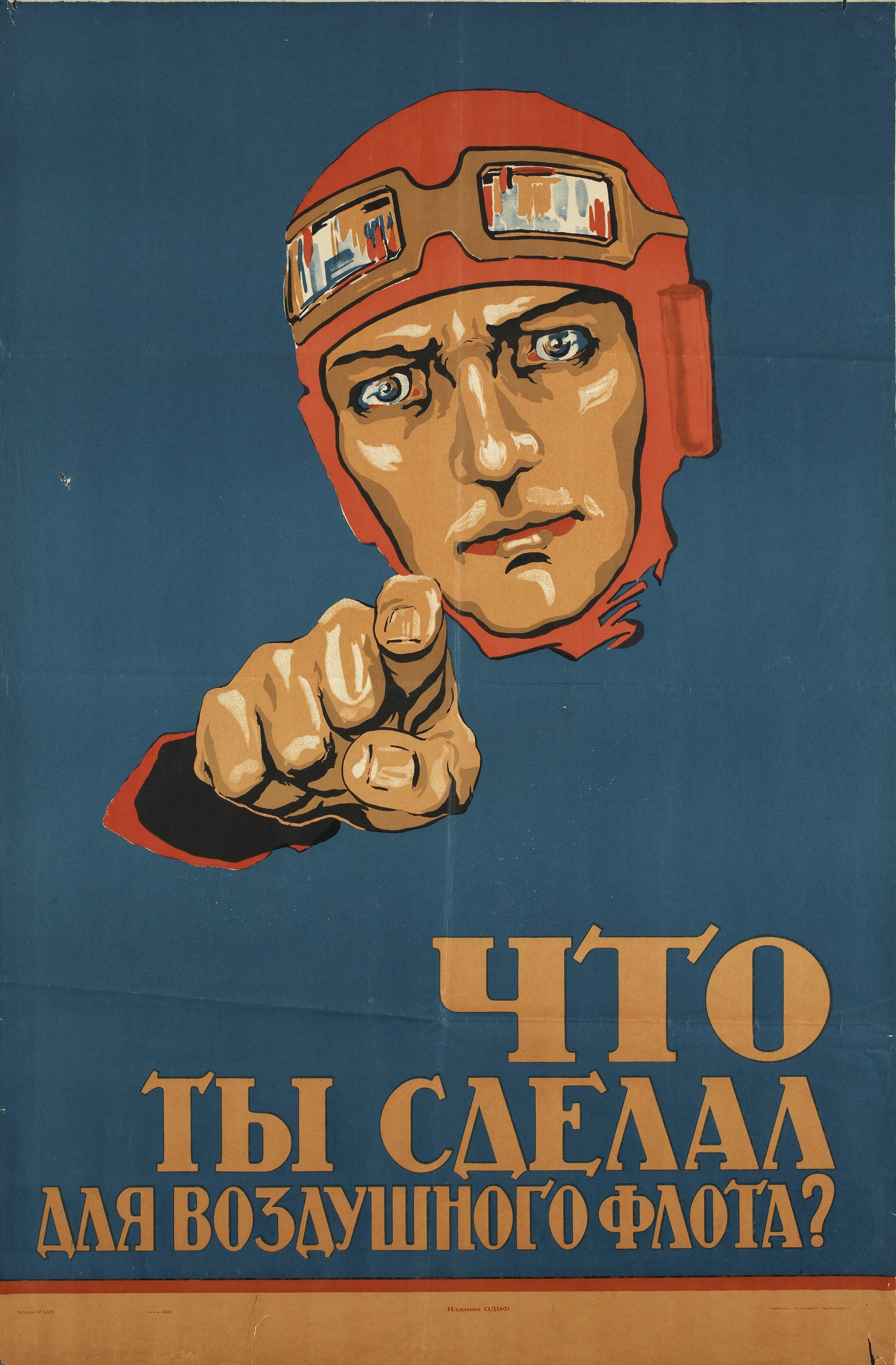 Revolution URSS Qu as-tu fait pour l'armee de l'air, URSS, 1923-25
