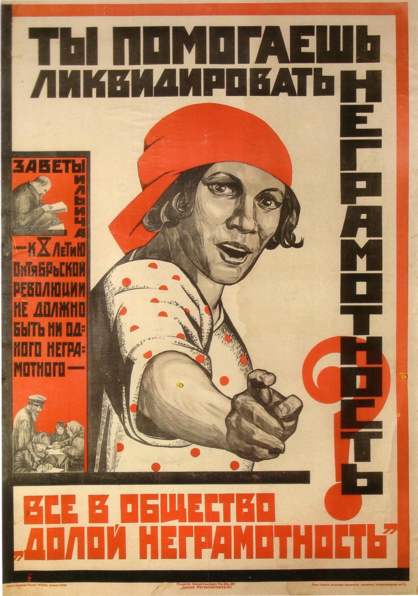 URSS 1925 Contribuez-vous à l'éradication de l'illetrisme