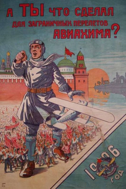 URSS 1926 And what did you do for overseas flights Aviakhim ( Society for Assistance to Aviation and Chemical Construction)