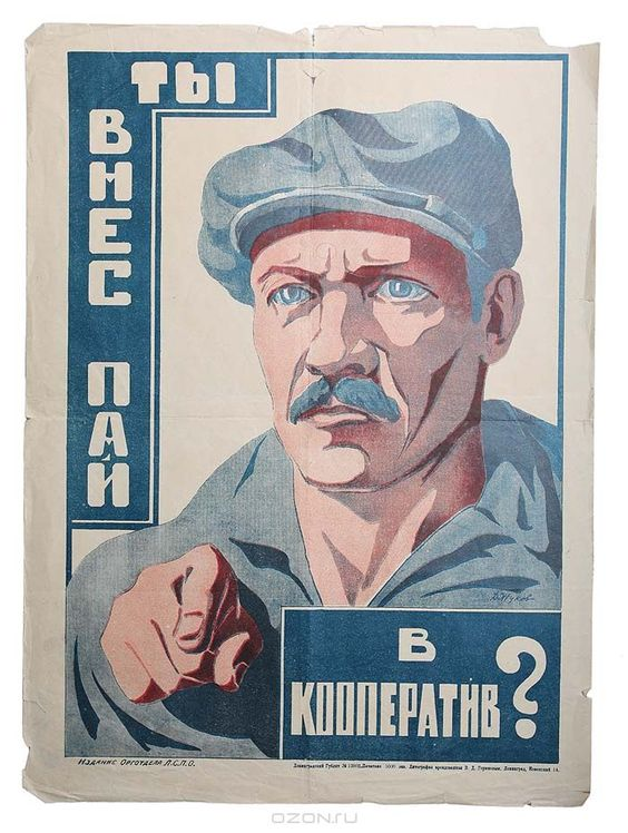 URSS 1927 You made a share in the co-op affiche de D. Zhukov