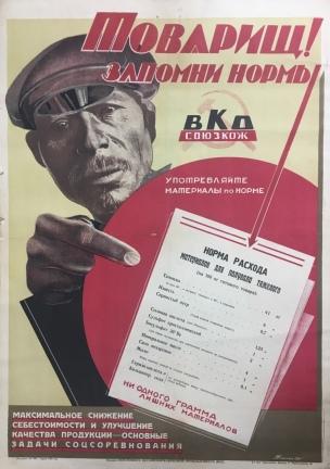 URSS 1930 Camarade Rappelez-vous les regles Union de l'industrie du cuir