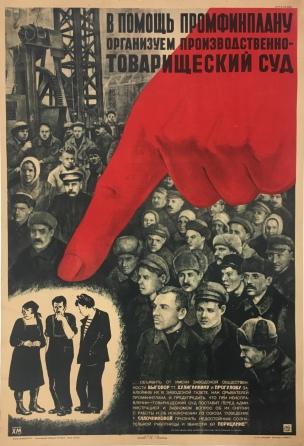 URSS 1931 Instituons un tribunal des compagnons de la production pour soutenir le Plan industriel et financier