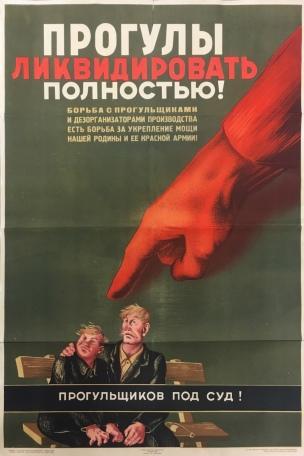 URSS 1941 Combattons les truands Et les desorganisateurs de la production Il y a une lutte pour renforcer la puissance de notre patrie et de son armee rou