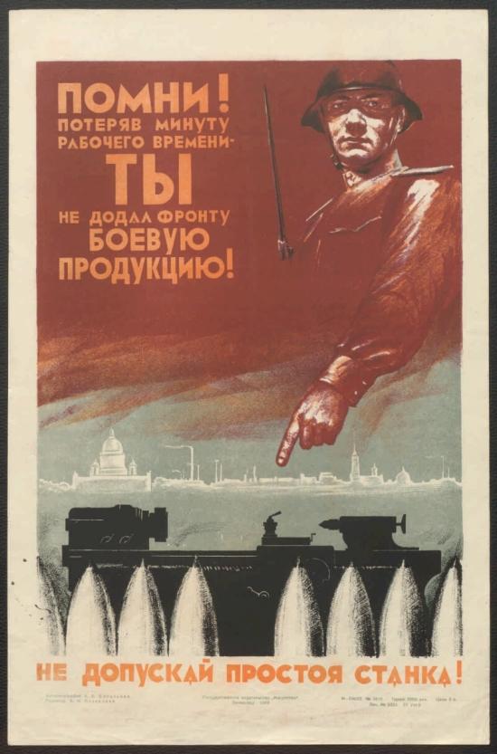 URSS 1943 Ayant perdu une minute de temps de travail - vous n'avez pas donne les produits de combat avant Ne laissez pas les temps d arret de la machine