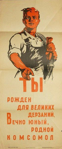 URSS 1950 ca YOU were born for great daring, forever young, Komsomol — Komsomol, the Young Communist League