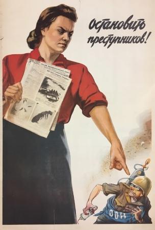 URSS 1952 Arretez les criminels
