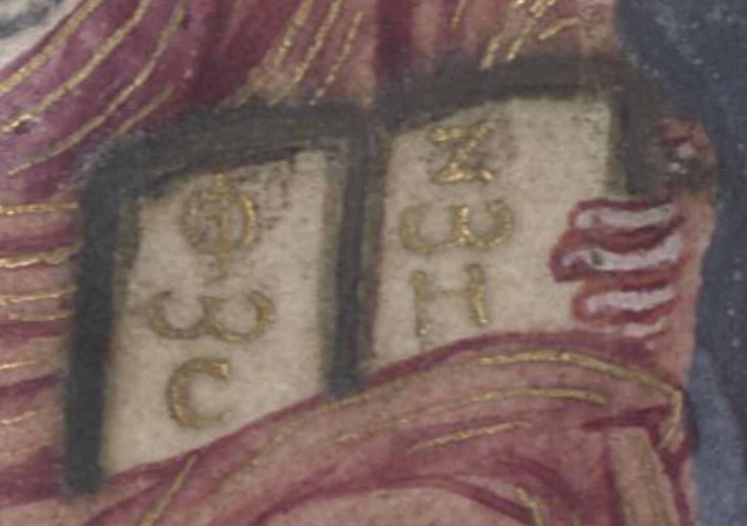 Evangeliaire de Weingarten HB II 40 fol 1v wurttembergisches landesbibliothek stuttgart detail livre